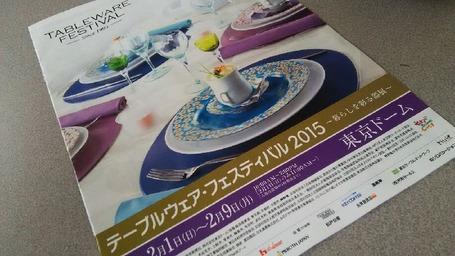 2915 東京ドームテーブルウエア
