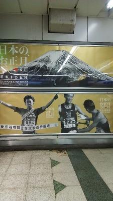 2017 駅伝ポスター