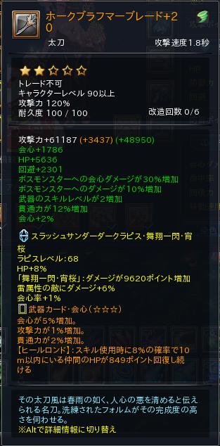 2019-07-30_15h52_24