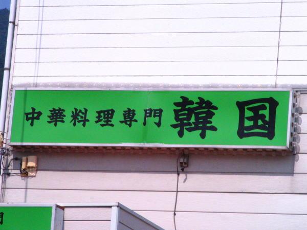 中華料理専門 韓国