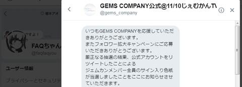 gemcom1