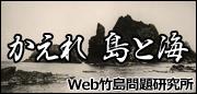 竹島問題研究所