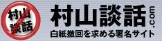 村山談話の白紙撤回を求める署名サイト