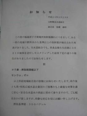 2011年3月23日0097