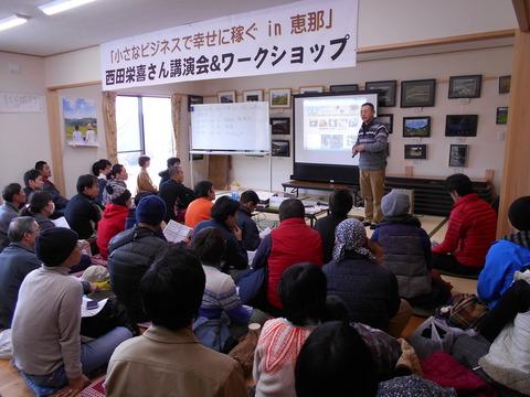 """""""小さなビジネスで幸せに稼ぐin恵那"""" 西田栄喜さん講演会を開いたよ"""