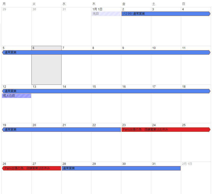 Google-カレンダー