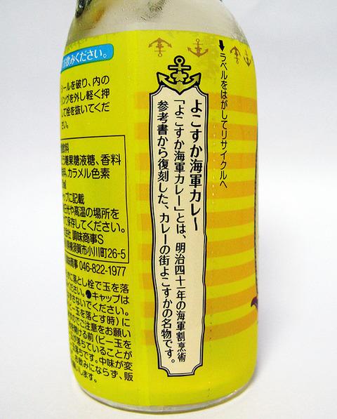 currylamune02
