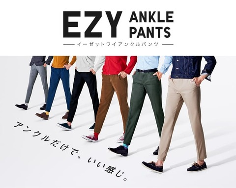 180720-18ss_m_anklepants_cover_1531721868296