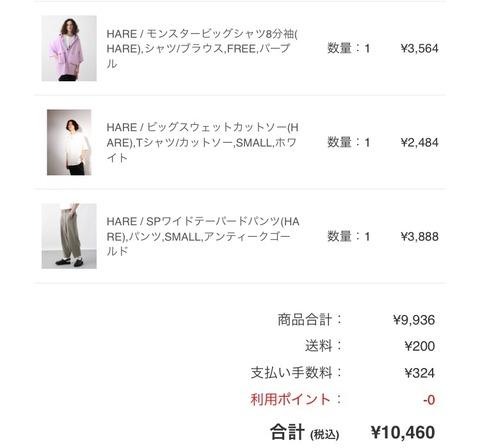 【悲報】ワイ陰キャ、服を1万円分も買う