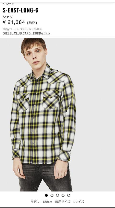 【画像】このチェックシャツ言うほどダサいか?