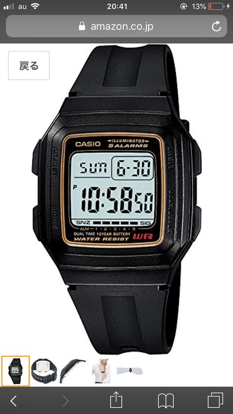 【チープカシオ】CASIO「この腕時計実売価格1000円やで」ワイ(どうせ時間しか見れないゴミやろ...)→