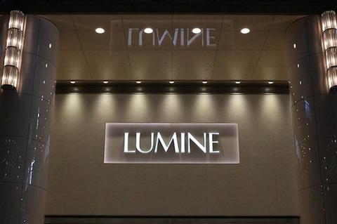 LUMINEロゴ