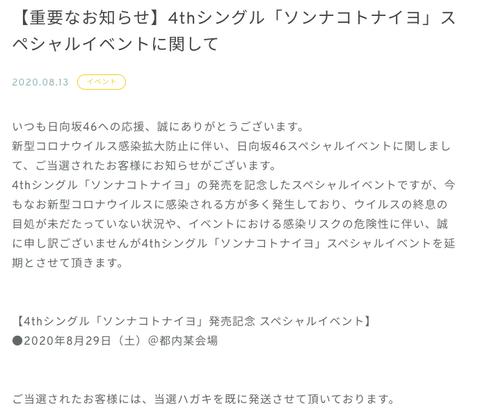 スクリーンショット 2020-08-14 13.03.27