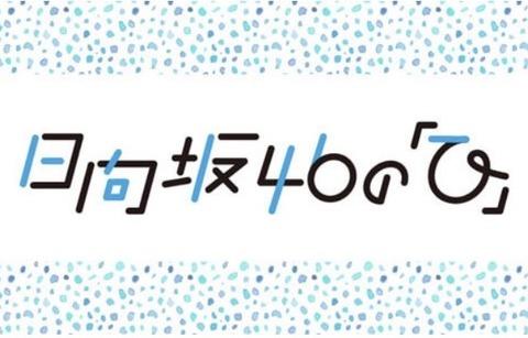 日向坂46のひロゴ
