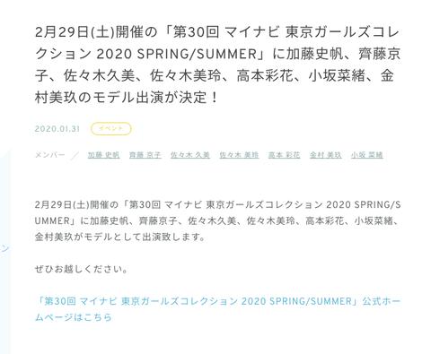 スクリーンショット 2020-02-02 22.09.52