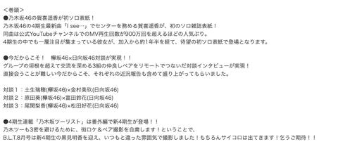 スクリーンショット 2020-06-10 22.03.54