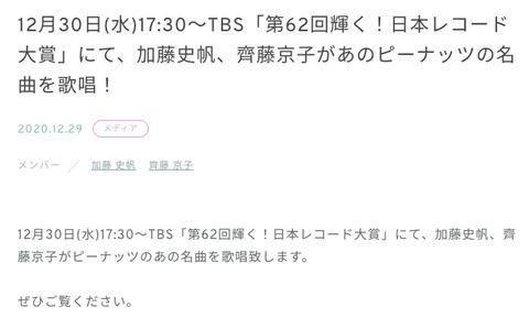 スクリーンショット 2020-12-29 16.01.49
