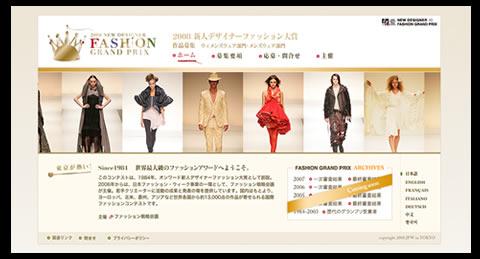 新人ファッションデザイナー大賞