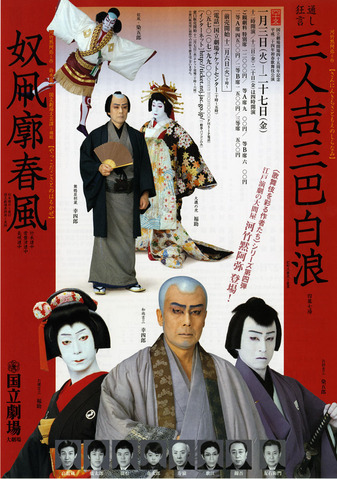 sanninkitisa-honchira-omote[1]