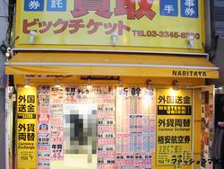 新宿の金券ショップ