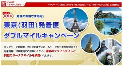 JAL 東京(羽田)発着便 ダブルマイルキャンペーン