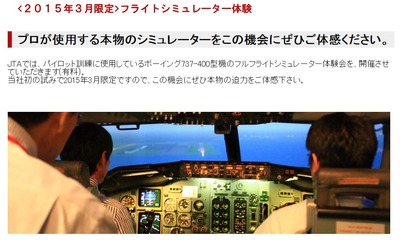 JALフライトシュミレーター体験