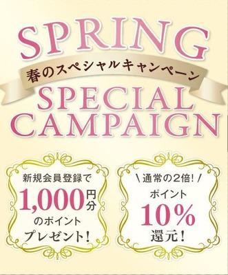 オンワードクローゼット 1000円分のポイントプレゼント