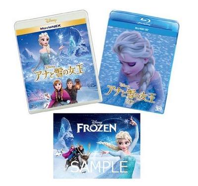 アマゾン限定版 アナと雪の女王
