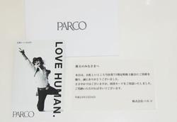 パルコ株主総会のお土産図書カード