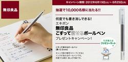 エキサイトクーポンエキポンエキポン「無印良品 こすって消せるボールペン」プレゼントキャンペーン