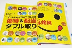 日経マネー 2012年9月号