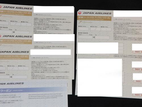 JALアップグレードクーポン