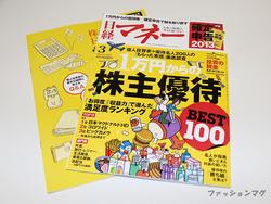 日経マネー2013年3月号