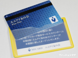 エムアイ友の会カード