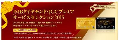 JAL サービスセレクション2015