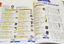 ダイヤモンド ZAi (ザイ) 2012年9月号