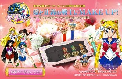 美少女戦士セーラームーンR ミラクルロマンスネイルコレクション