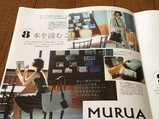 ムルーア MURUAのオトナなバッグが一足早くファッションウォーカーで買えちゃうよ!