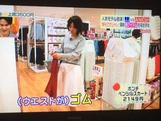 ティティベイト titivate トップス 【ヒルナンデス! 3色ショッピング 五明祐子 衣装】