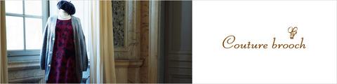 クチュールブローチ(Couture Brooch)福袋