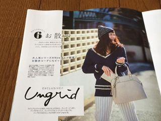 アングリッド Ungridのシグネチャーバッグをファッションウォーカーで賢く手に入れよう!