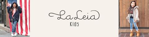 ラレイアキッズ(La Leia(kids))福袋