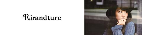 リランドチュール(Rirandture)福袋