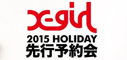 X-girl2015年HOLYDAY先行予約会が開催中!