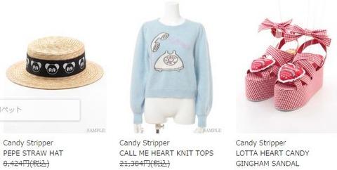 キャンディストリッパー Candy Stripper ファッションウォーカー サマーセール【50%OFF】