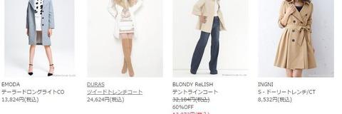 コート レディースの人気アイテムをファッションウォーカーチェックしちゃおう!