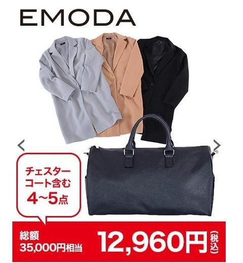 EMODA (エモダ)  2016 HAPPYBAG 福袋販売開始