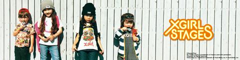 エックスガール ステージス(X-girl Stages)福袋