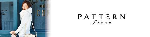 パターン・フィオナ(PATTERN fiona)福袋