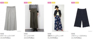 NINE (ナイン)のワイドパンツの新作をファッションウォーカーでゲットしちゃおう!